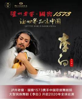 中國歌劇舞劇院舞劇《李白》西安站