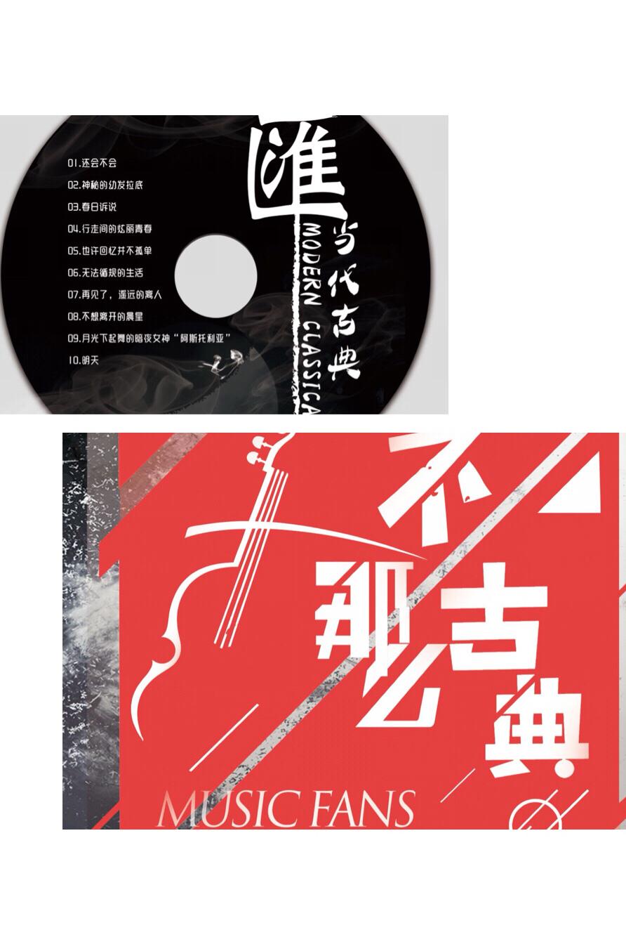 【纪念版CD唱片】专辑《不那么古典》《滙》(实体唱片CD)爱乐汇轻音乐团作品