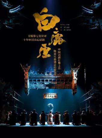 【西安】2020.12.25-26陕西人艺恢弘经典话剧《白鹿原》