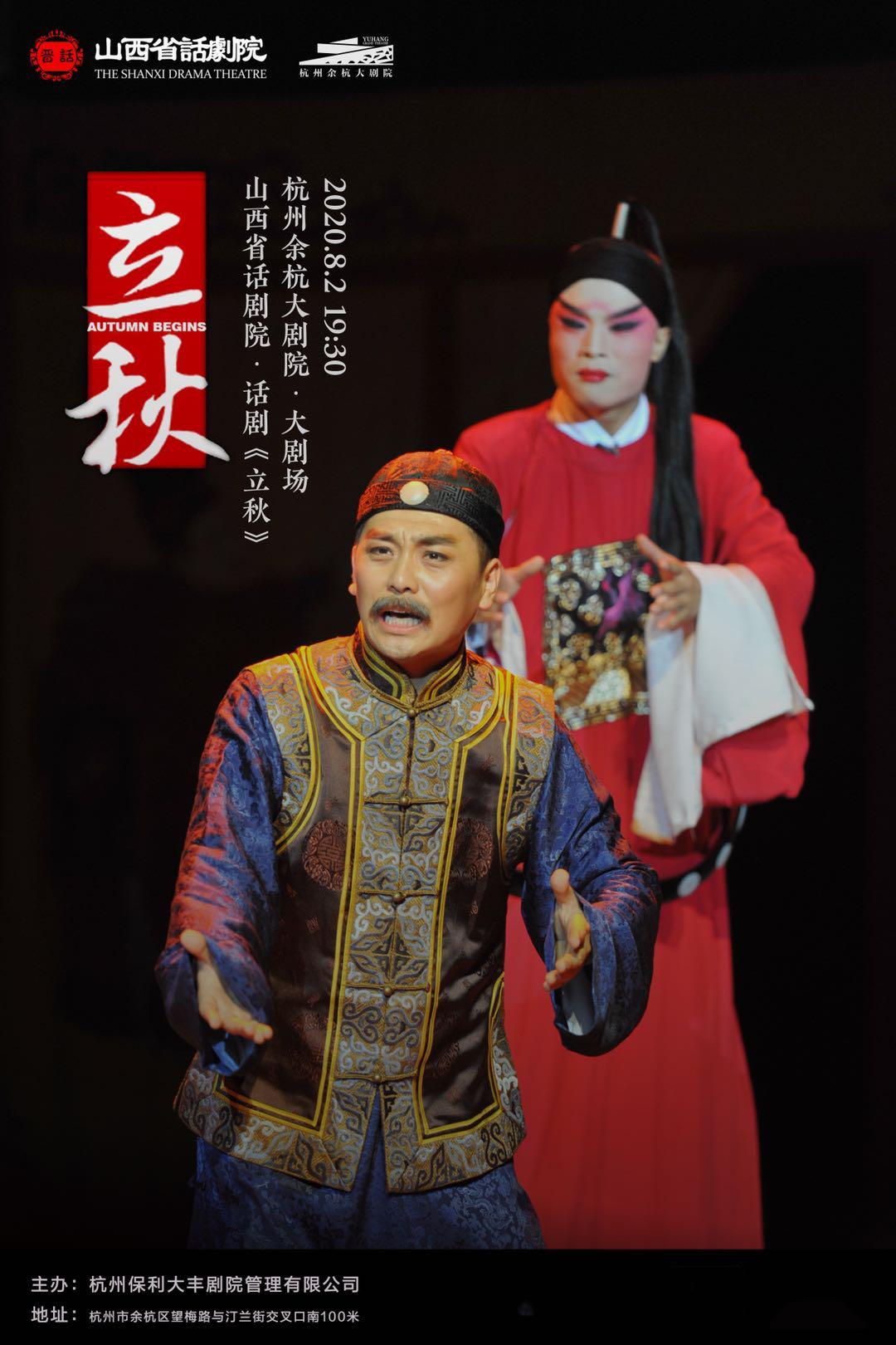 话剧《立秋》杭州站