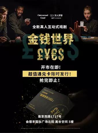 互動式戲劇《金錢世界》上海站
