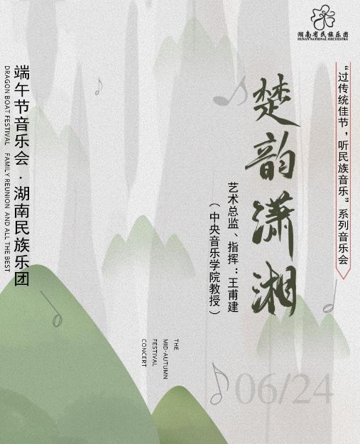 过传统佳节听民族音乐系列音乐会长沙站