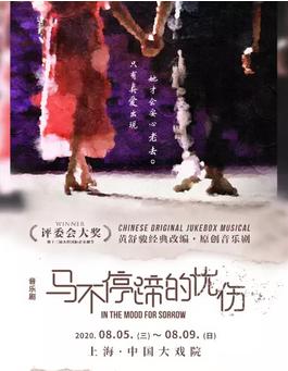 音乐剧《马不停蹄的忧伤》上海站