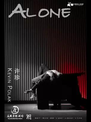 【西安】2020.06.19-08.09浸没式现代舞《Alone》
