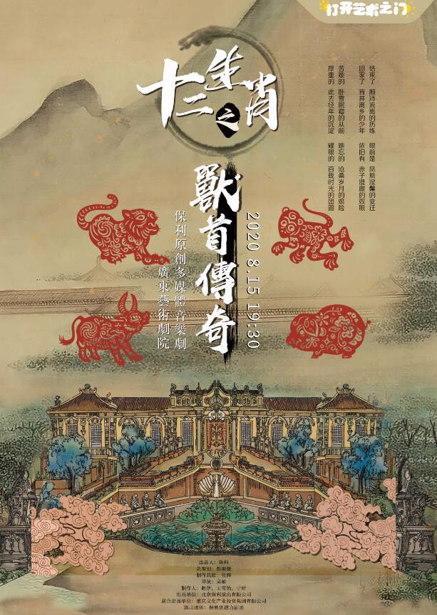 《十二生肖之兽首传奇》杭州站