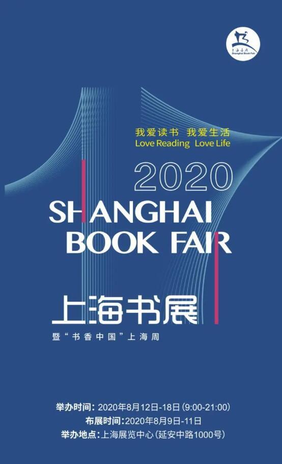 2020上海书展