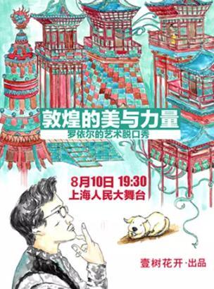 《敦煌的美与力量》罗依尔艺术脱口秀上海站