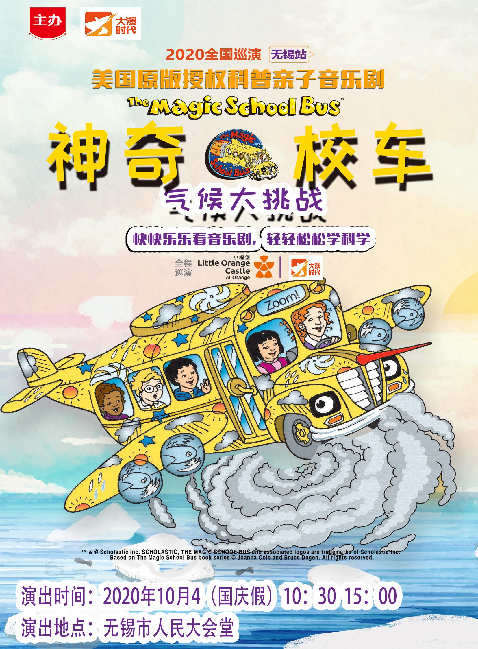 【无锡】大型3D多媒体科普儿童剧《神奇校车》无锡站(特惠)