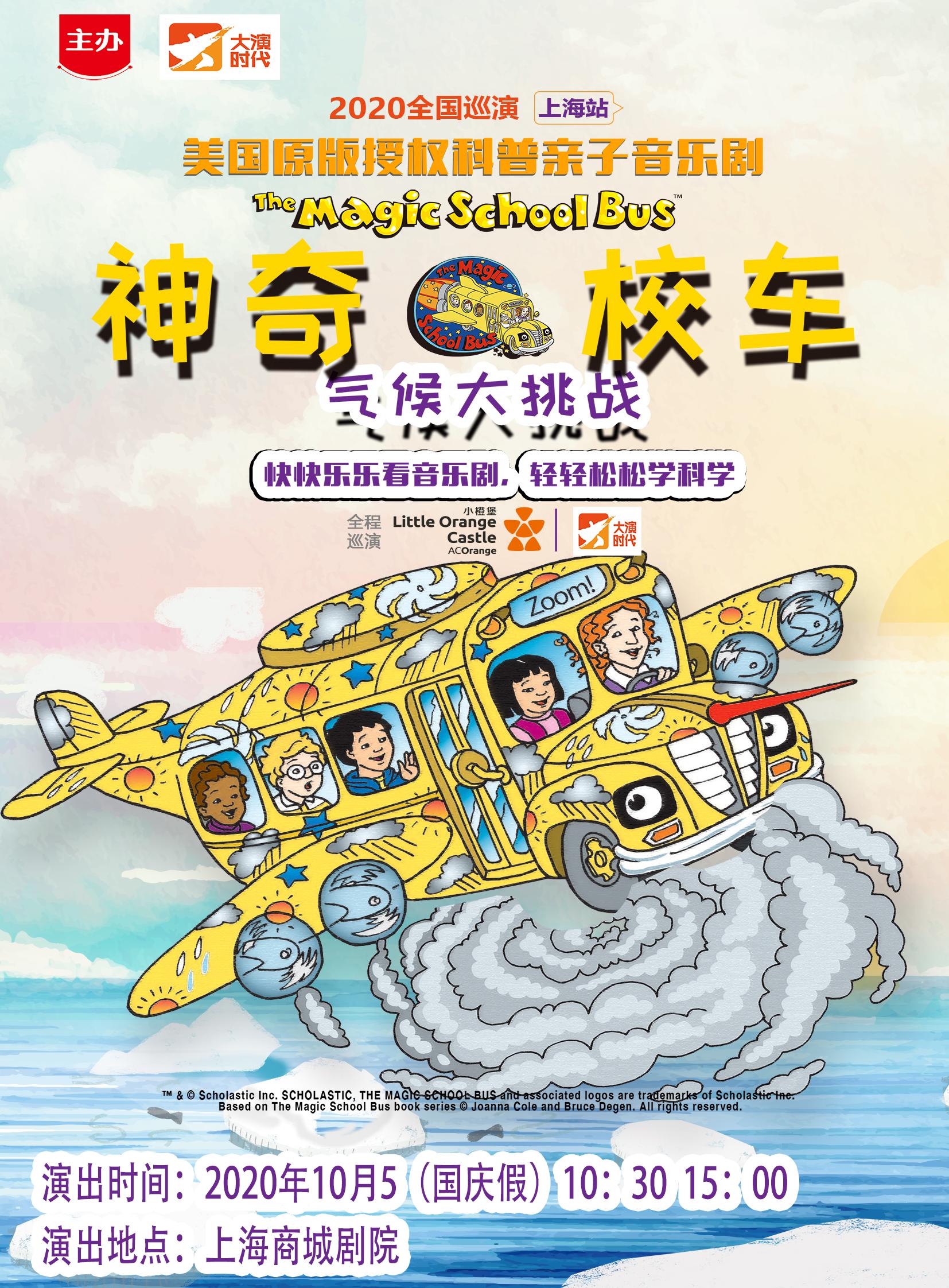 【上海】大型3D多媒体科普儿童剧《神奇校车》上海站(特惠)