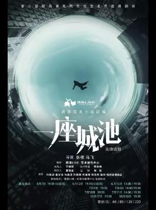 2020.6.7-10.17韓寒同名小說改編先鋒話劇《一座城池》西安站