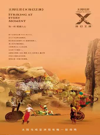 太阳马戏《X绮幻之境》杭州站