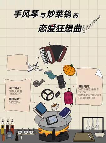 【上?!刊熡p喜劇《手風琴與炒菜鍋的戀愛狂想曲》