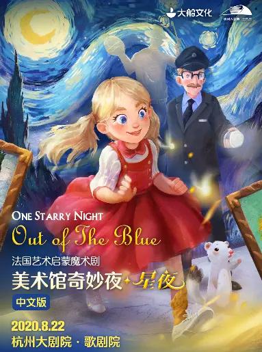 魔术剧《美术馆奇妙夜星夜》杭州站