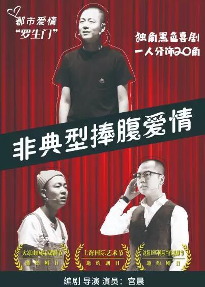 黑色喜剧《非典型捧腹爱情》杭州站