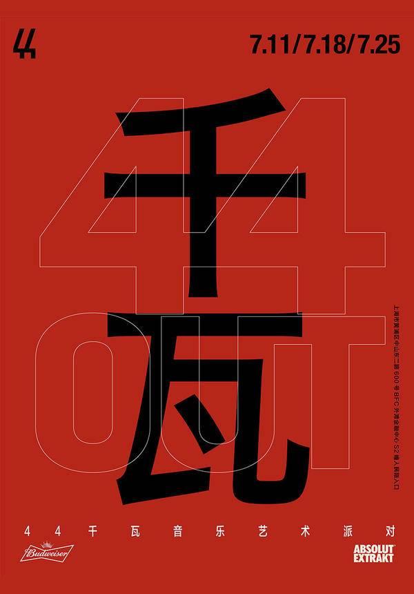 上海44千瓦夏日艺术音乐派对