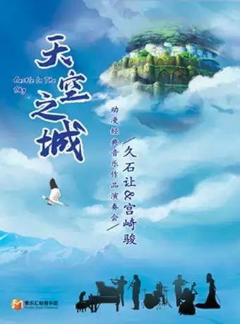《天空之城》久石让宫崎骏经典动漫作品演奏会成都站