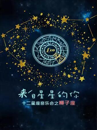 十二星座音乐会之狮子座上海站