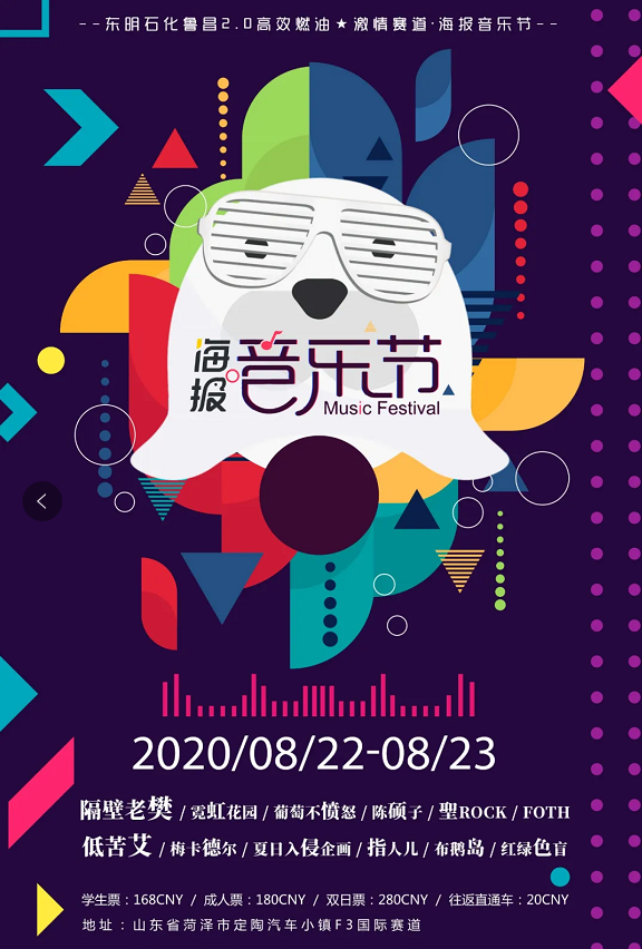 菏泽激情赛道海报音乐节