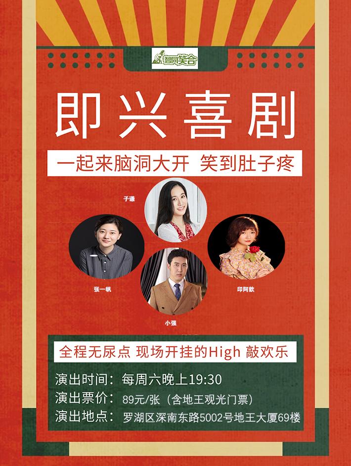 深圳智同笑合周六即兴嘻剧场