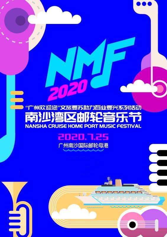 广州南沙湾区邮轮音乐节