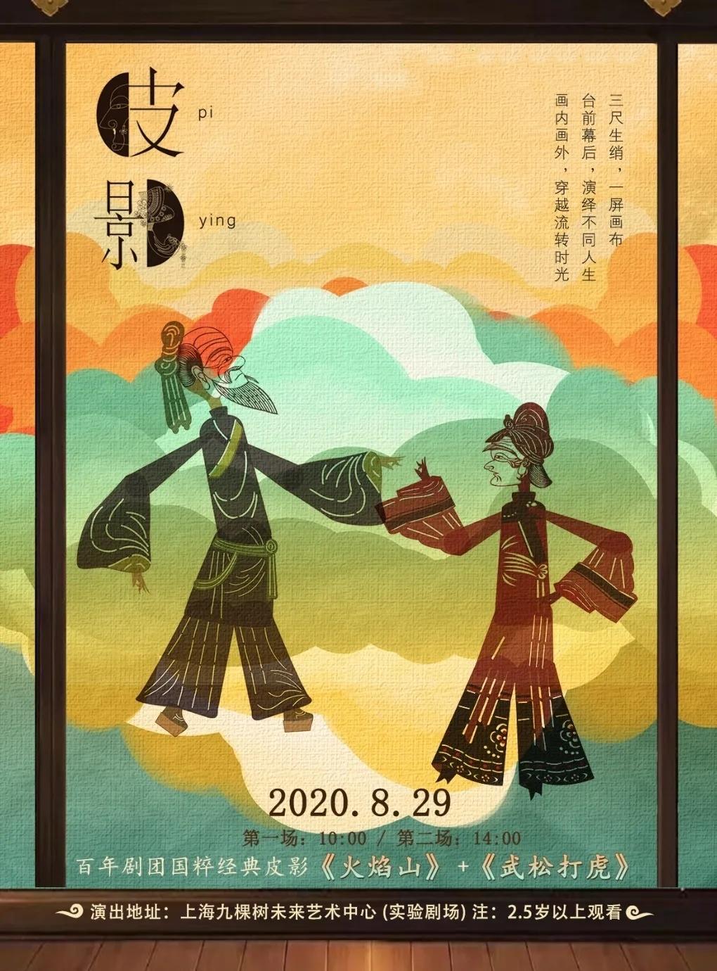 【上海】马氏皮影戏《火焰山》&《武松打虎》