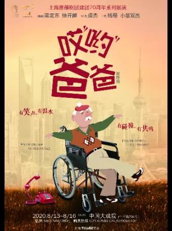 原创滑稽戏《哎哟爸爸》上海站