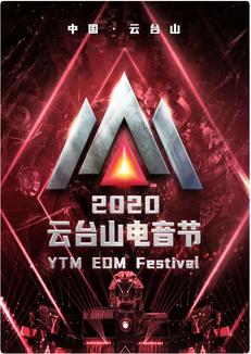 2020云台山电音节