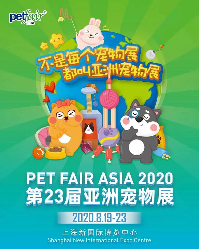 上海第23届亚洲宠物展