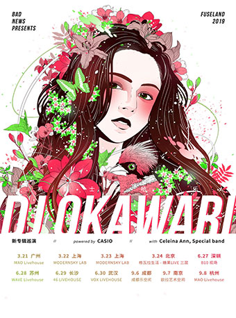 DJ OKAWARI北京演唱会