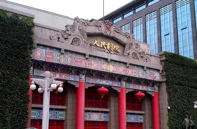 西安人民剧院