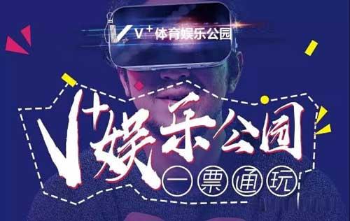 鄭州V+體育娛樂公園
