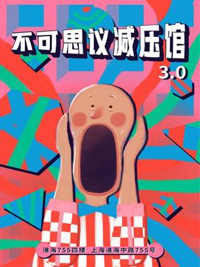 【上海】【开展中】不可思议减压馆4.0-奇葩减压36计