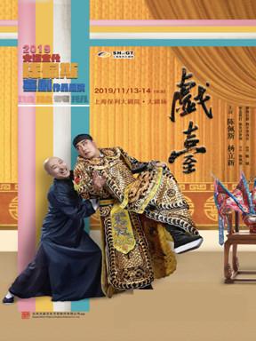 陈佩斯喜剧巅峰之作《戏台》上海站