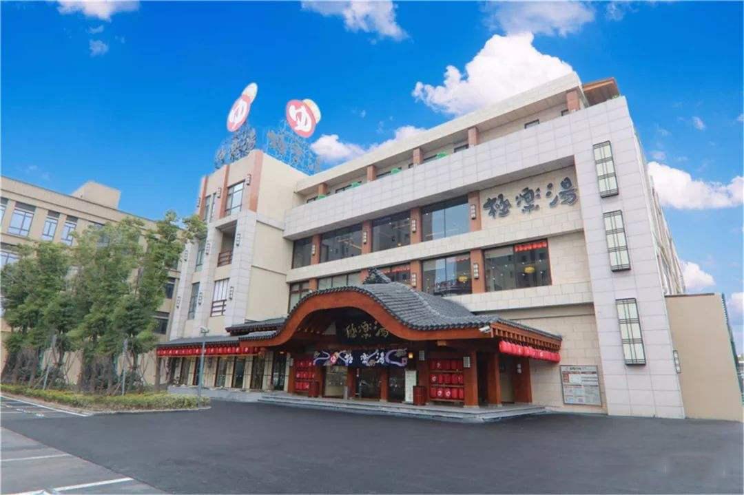 上海极乐汤嘉定温泉馆