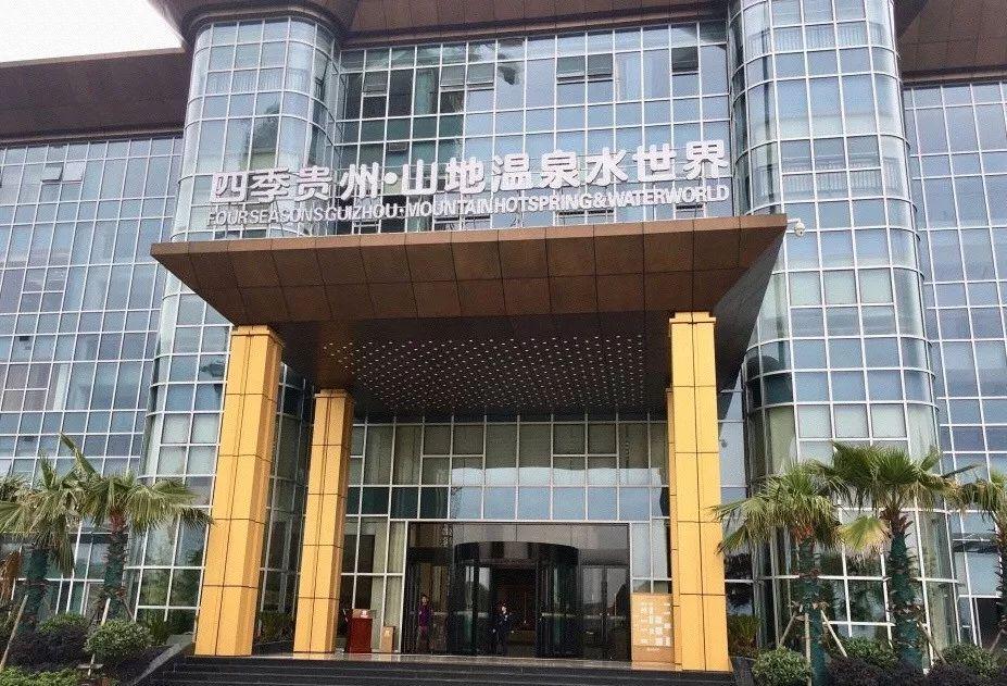 四季贵州山地温泉水世界