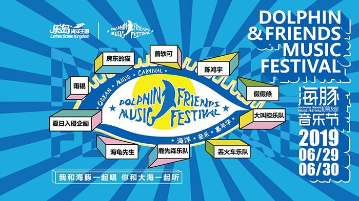 2021秦皇岛海豚音乐节时间、地点、门票