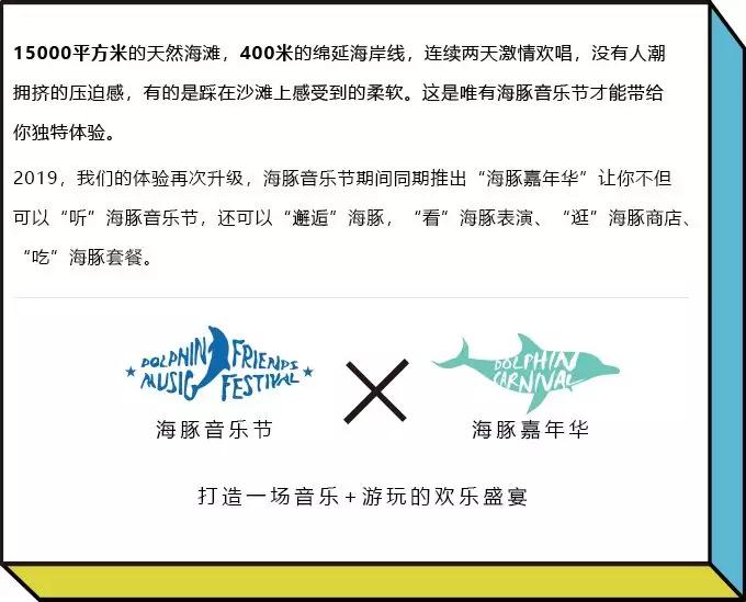 2021秦皇岛海豚音乐节时间地点、门票价格及阵容详情