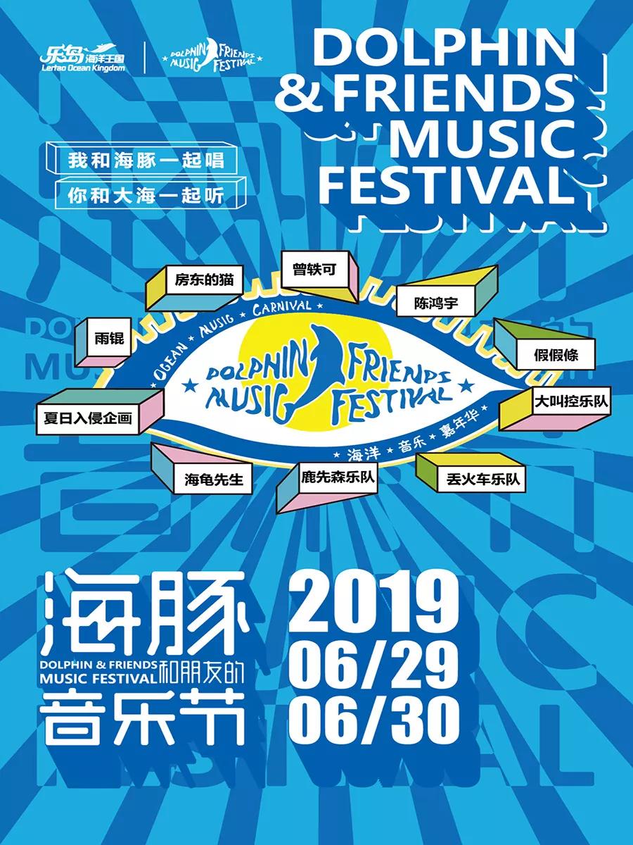 2021秦皇岛海豚音乐节攻略(演出时间+交通+注意事项)