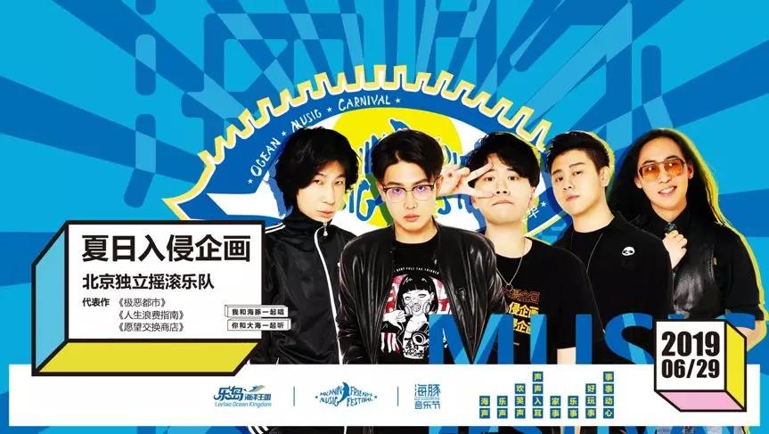 2021秦皇岛海豚音乐节演出时间表及阵容公布!