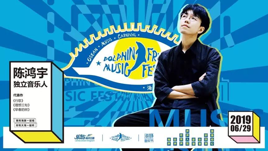 2021秦皇岛海豚音乐节门票多少钱?在哪里订票?