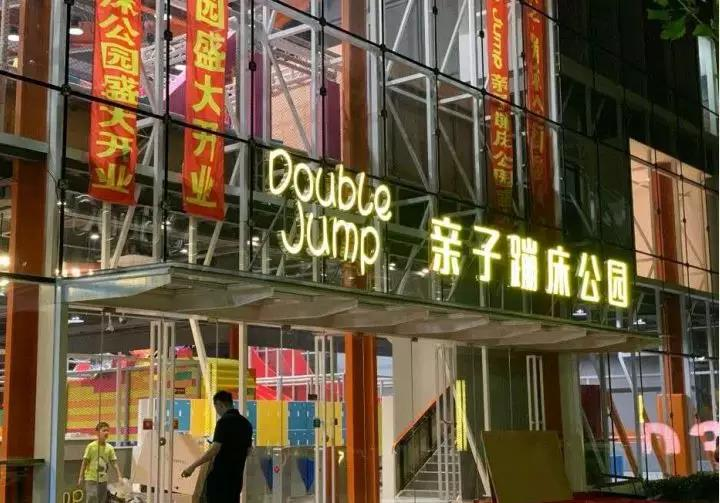 Double Jump亲子蹦床公园