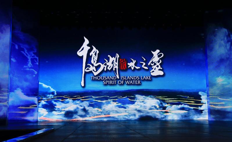 《水之灵》水舞台演出