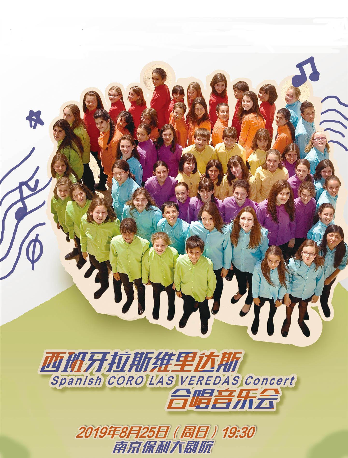 西班牙拉斯维里达斯合唱团音乐会南京站