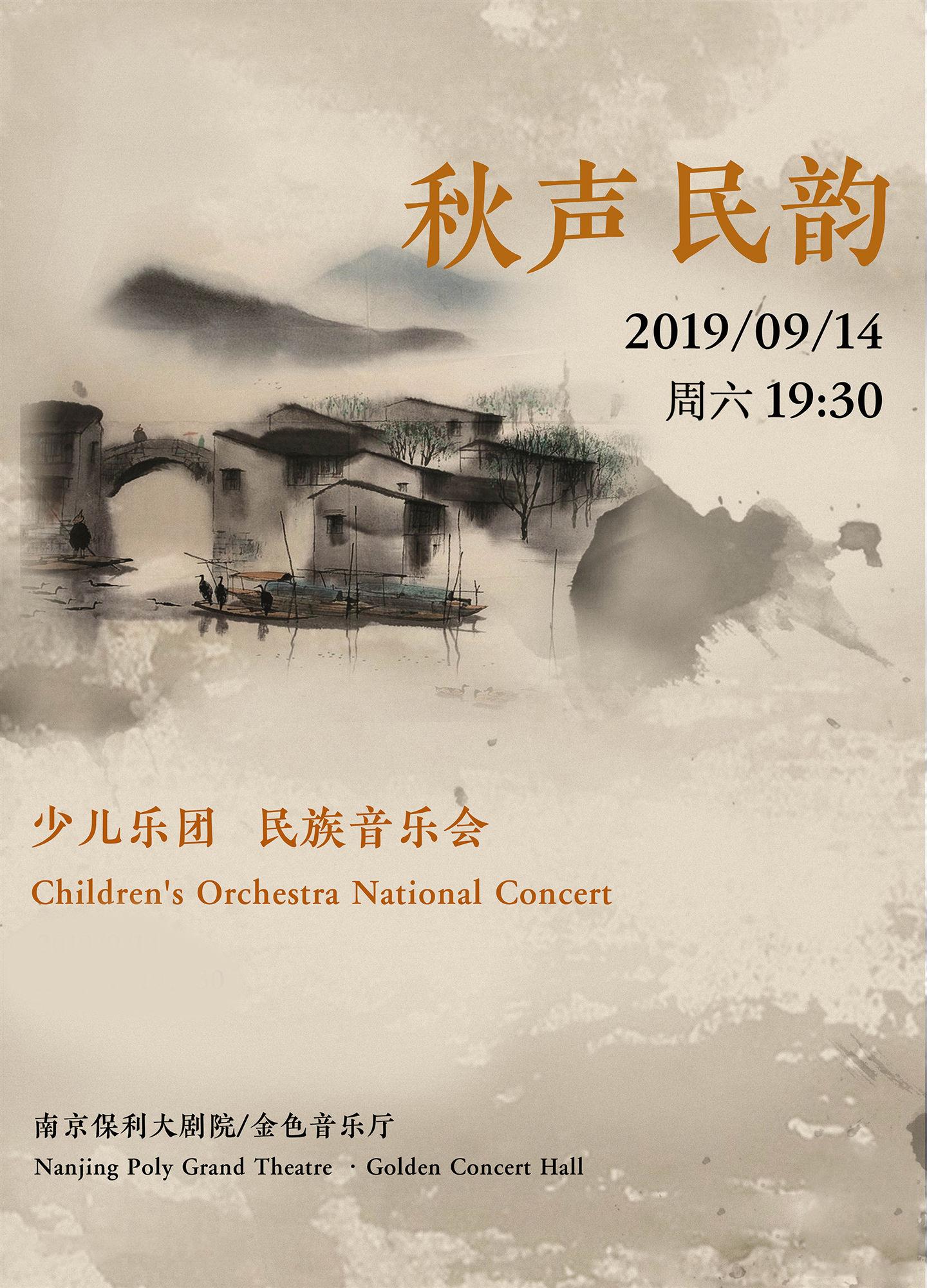 民族少儿乐团音乐会南京站