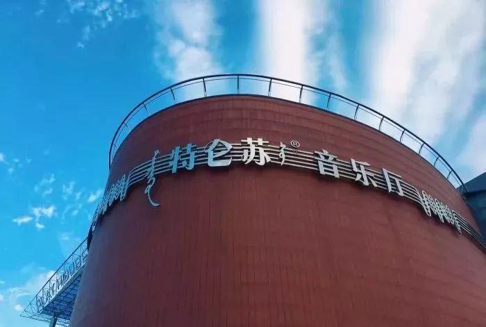 成都艺术中心音乐厅(特仑苏音乐厅)