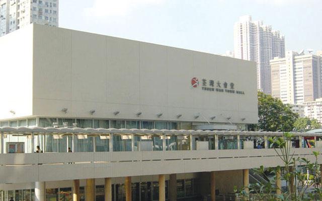 荃湾大会堂演奏厅