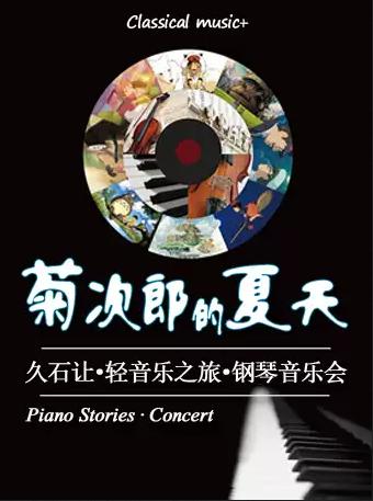 久石让轻音乐之旅钢琴音乐会厦门站