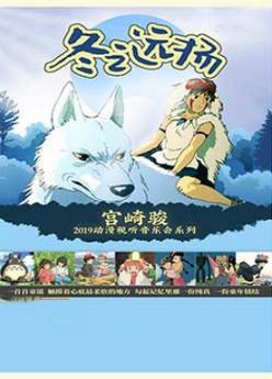 宫崎骏动漫视听音乐会系列冬之远扬长沙站