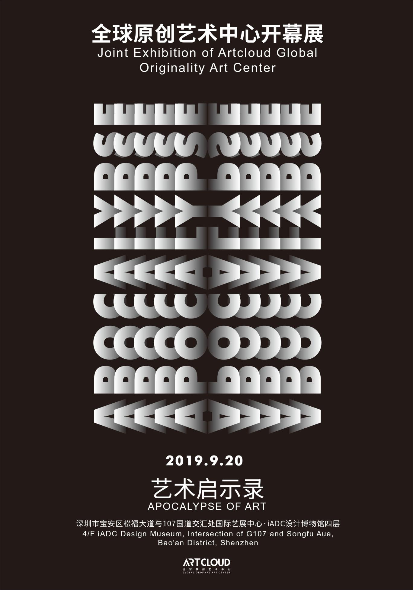 艺术启示录Artcloud全球原创艺术中心开幕展深圳站