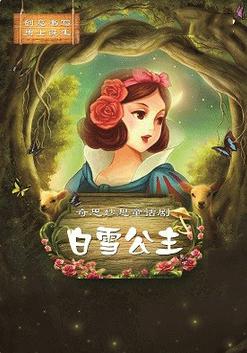 童话剧《白雪公主》深圳站